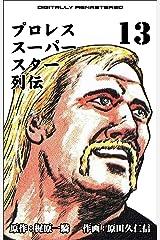 プロレススーパースター列伝【デジタルリマスター】 13 Kindle版