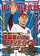 中学野球太郎 Vol.24 (廣済堂ベストムック 425)