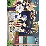 あやかしこ 1 (MFコミックス アライブシリーズ)