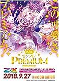 Z/X -Zillions of enemy X- ZPパック 【ZP01】 プレミアムパック 「ゼクプレ!」 BOX