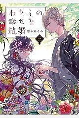 わたしの幸せな結婚 三 (富士見L文庫) Kindle版