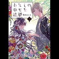 わたしの幸せな結婚 三 (富士見L文庫)