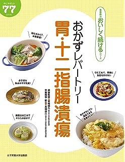 急性 胃炎 食事