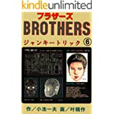 BROTHERS-ブラザーズ6