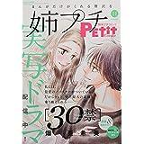姉系プチコミック 2020年 11 月号 [雑誌]: プチコミック 増刊