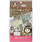 日本マイクロシステム caDIY3D+ 標準ライセンスパック 【DIY(日曜大工、木工、ガーデニング)用の3DCAD(設計ソフト)】 SC16002