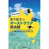 G'day Mate! 旅で役立つオーストラリア英会話 (池田書店)