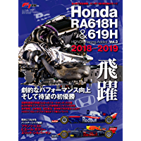 F1速報特別編集 Honda RA618H ─Honda Racing Addict Vol.3 2018-2019…