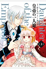 皇帝の一人娘 3 (FLOS COMIC) Kindle版