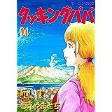 クッキングパパ(94) (モーニングコミックス)