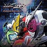 仮面ライダージオウ TV オリジナル サウンド トラック(CD2枚組)