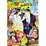 Sho-ComiX 2021年 2/14 号 [雑誌]: Sho-ComiX 増刊