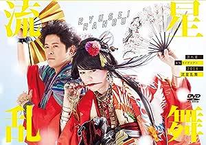 流れ星 単独ライブ 流星乱舞 [DVD]