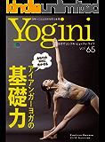 Yogini(ヨギーニ) Vol.65[雑誌]
