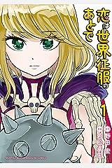 恋は世界征服のあとで(1) (月刊少年マガジンコミックス) Kindle版