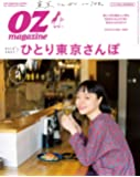 OZmagazine 2020年 2月号No.574ひとり東京さんぽ (オズマガジン)