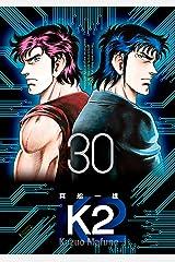 K2(30) (イブニングコミックス) Kindle版