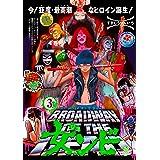 ブロードウェイ・オブ・ザ・デッド 女ンビ ―童貞SOS―(3) (シリウスコミックス)