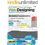 Web Designing 2014年5月号 [雑誌]