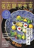 名古屋美食堂 2019 普段から特別な日まで。いつでも使える最旬店を紹介 (ゲインムック)