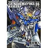 機動戦士ガンダム0083 REBELLION (6) (カドカワコミックス・エース)