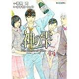 神の雫(44) (モーニングコミックス)