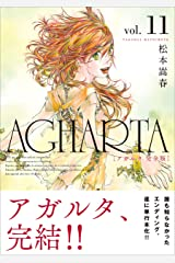 AGHARTA - アガルタ - 【完全版】 11巻 〔完〕 (ガムコミックス) Kindle版