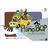 オールインワン Piano Bop ピアノボップ(3) 英語でピアノを楽しく学べるテキスト (CD/MP3付き)