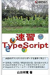 速習TypeScript: altJSのデファクトスタンダートを素早く学ぶ! 速習シリーズ Kindle版