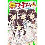 四つ子ぐらし(1) ひみつの姉妹生活、スタート! (角川つばさ文庫)