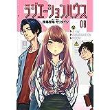 ラジエーションハウス(8) (ヤングジャンプコミックス)