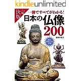 決定版 日本の仏像200 一冊ですべてがわかる!