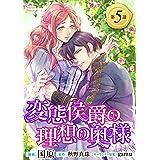 変態侯爵の理想の奥様 単話版5 (Sonyaコミックス)