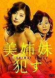 美姉妹 犯す [DVD]