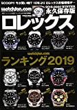 Watchfan.com 永久保存版ロレックス 2019-2020 Winter (GEIBUN MOOKS)