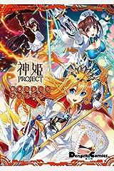 神姫PROJECT 電撃コミックアンソロジー (電撃コミックスEX) Kindle版
