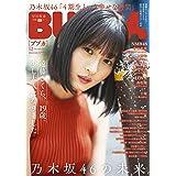 BUBKA (ブブカ) 2020年 12月号