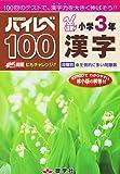 ハイレベ100小学3年漢字