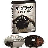 ザ・グラッジ 死霊の棲む屋敷 ブルーレイ&DVDセット [Blu-ray]