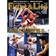 Fight&Life(ファイト&ライフ) (vol.85)