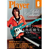 Y.M.M.Player6月号 月刊Player
