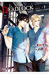 DEADLOCK(1) (Charaコミックス) Kindle版