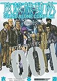 攻殻機動隊 STAND ALONE COMPLEX(1) (ヤングマガジンコミックス)