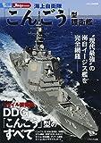 海上自衛隊「こんごう」型護衛艦 (イカロス・ムック 新・シリーズ世界の名艦)