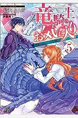 竜騎士のお気に入り: 5 竜はふたりを祝福中【特典SS付】 (一迅社文庫アイリス) Kindle版