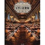 死ぬまでに行きたい世界の図書館 (サクラムック)
