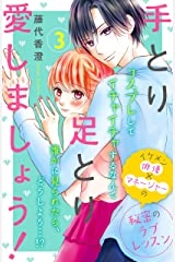 手とり足とり愛しましょう! 分冊版(3) (姉フレンドコミックス) Kindle版