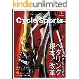 CYCLE SPORTS (サイクルスポーツ) 2021年 4月号 [雑誌]