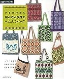 かぎ針で編む 編み込み模様のぺたんこバッグ (アサヒオリジナル)