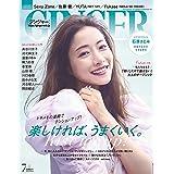 GINGER(ジンジャー) 2021年 7月号 [雑誌]